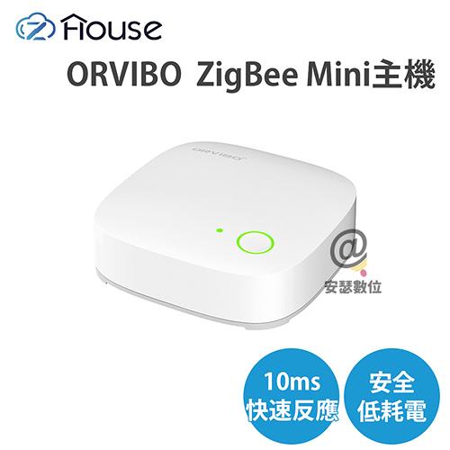 ORVIBO Zigbee Mini 智能主機 【傳輸迅速 App連動】智慧家電 居家安全 網關 物聯網