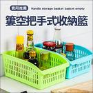 ✭米菈生活館✭【R39】簍空把手收納籃 廚房 衛浴 蔬菜 水果 桌面 收納 整理 分類 糖果色