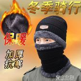 騎行帽  帽子男士冬季戶外騎行針織棉帽加絨加厚保暖毛線帽子騎車摩托車 青山市集