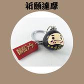 【收藏天地】台灣紀念品*祈願之御守達摩鎖圈