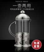 法壓壺不銹鋼咖啡壺家用法式濾壓壺套裝手沖過濾杯耐熱玻璃泡茶器  【快速出貨】