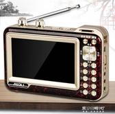 收音機-老人收音機新款便攜式老年人唱戲機視頻播放機可視評書看戲念佛戲曲 東川崎町  YYS