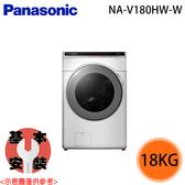 【Panasonic國際】18KG 變頻滾筒洗衣機 NA-V180HW-W 免運費