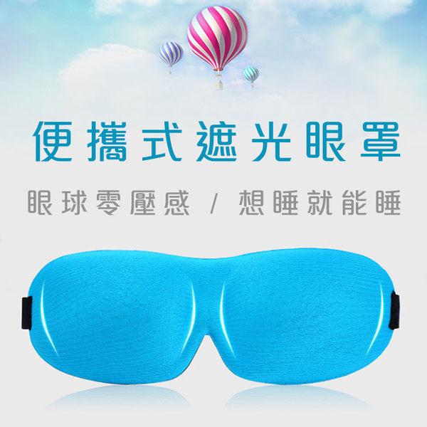 ROMIX 3D立體睡眠眼罩 記憶棉遮光透氣 不壓眼球