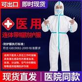 1防護服隔離衣隔離服醫護人員連體式防護衣一次性全身防疫夏季快速出貨快速出貨