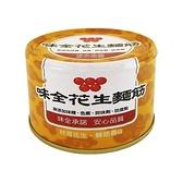 味全花生麵筋(易開罐)170g【康鄰超市】