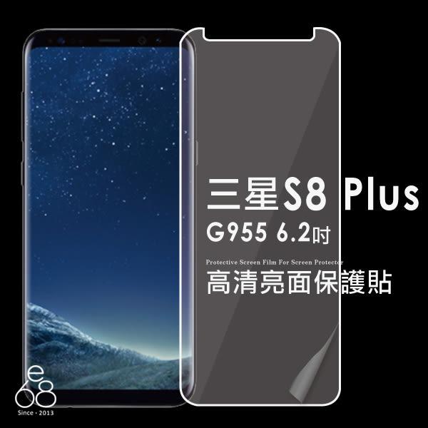 E68精品館 亮面高清保護貼 三星 S8 Plus G955 6.2吋 螢幕保護貼 保貼 手機螢幕貼 軟膜
