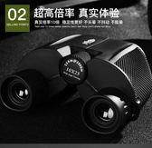 雙筒望遠鏡高倍高清夜視特種兵非紅外偷窺人體透視兒童演唱會 WE874『優童屋』