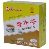 [奇奇文具] 【天仁茗茶 香片】 天仁 香片袋茶/香片 (防潮包)2gx100包