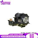 EPSON ELPLP44 副廠投影機燈泡 For EB-DM2、EH-DM2、EMP-DE1