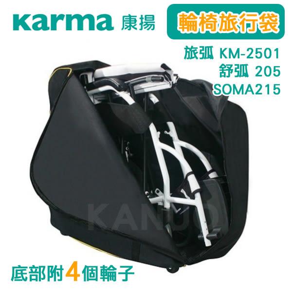 【康揚】輪椅旅行袋 輪椅提袋 (底部附4個輪子,適用:旅弧KM-2501/舒弧205/SOMA215等)