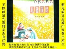 二手書博民逛書店罕見兒童保健Y18747 薛沁冰 科學出版社 出版1976