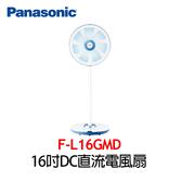 【Panasonic 國際牌】 F-L16GMD 16吋 DC直流馬達微電腦風扇