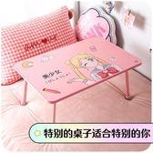 筆電桌 少女心折疊電腦桌子床上宿舍小書桌臥室坐地小型
