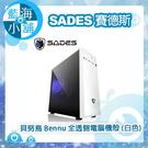 SADES賽德斯 貝努鳥 Bennu (1大4小) 全透側電腦機殼 (白色) 電腦機殼