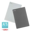 99免運|A5手工藝萬用墊切割墊*2片|適用各類裁切作業|台灣製