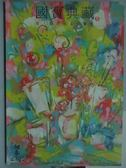 【書寶二手書T2/收藏_ZDJ】國寶典藏(冬)華人藝術精品拍賣會(44)