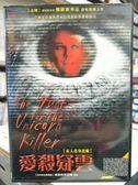 挖寶二手片-Y24-021-正版DVD-電影【愛殺疑雲】-接觸未來 湯姆史基瑞 與敵人共枕 凱文安德森