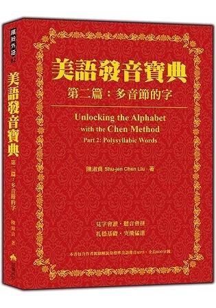 美語發音寶典 第二篇:多音節的字(本書包含作者親錄解說及標準美語發音MP3,全長
