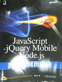 【書寶二手書T3/電腦_XCN】JavaScript+jQuery Mobile+Node.js跨平台網頁設計_陳會安