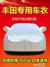 豐田卡羅拉雙擎凱美瑞雷凌花冠威馳RAV4車衣車罩防曬防雨雪汽車套  (pink Q時尚女裝)