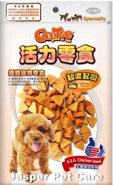 寵物家族*-活力零食-起司雞肉切片(CR61)200g-送蔬菜六角潔牙骨*2