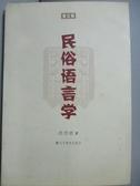 【書寶二手書T8/大學文學_NCA】民俗語言學 增訂版(簡體書)_曲彥斌