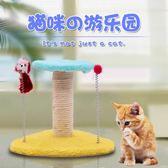 貓爬架貓窩磨爪貓樹貓架子貓玩具貓跳台貓抓柱貓咪劍麻寵物用品WY