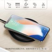 無線充電器 iPhoneX充電器蘋果XS小米iPhone安卓8plus快充X專用手機LB4542【123休閒館】