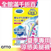 日本製 Dr.Scholl 爽健 QTTO 睡眠專用 美腿襪 涼感 三段式 夏天【小福部屋】