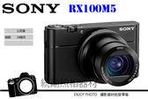 SONY DSC-RX100 M5 RX100V 315點優異對焦性能 高速連拍 4K錄影 公司貨