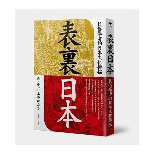 表裏日本(民俗學者的日本文化掃描)
