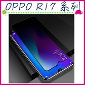 OPPO R17 R17pro 防偷窺鋼化膜 滿版9H鋼化玻璃膜 曲面螢幕保護貼 全覆蓋保護貼 防爆玻璃貼 全屏
