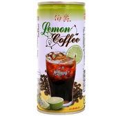 伯爵檸檬咖啡210ml【康鄰超市】