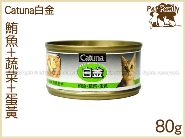 寵物家族*-Catuna白金貓罐 鮪魚+蔬菜+蛋黃