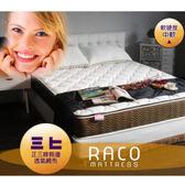 床墊 獨立筒 RACO透氣三線舒柔獨立筒雙人加大床墊/6尺【H&D DESIGN 】