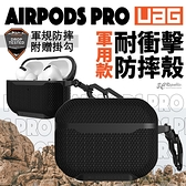 UAG 耐衝擊 軍事風 軍用款 碳纖維 防塵 防摔殼 軍規 耳機殼 保護殼 適用於AirPods Pro