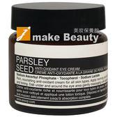 【即期品】Aesop 香芹籽抗氧化眼霜(60ml)-2020.04《jmake Beauty 就愛水》