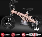 兒童自行車男女寶寶腳踏車2-4-6 3歲童車12/14/16寸小孩單車 aj6337『東京潮流』