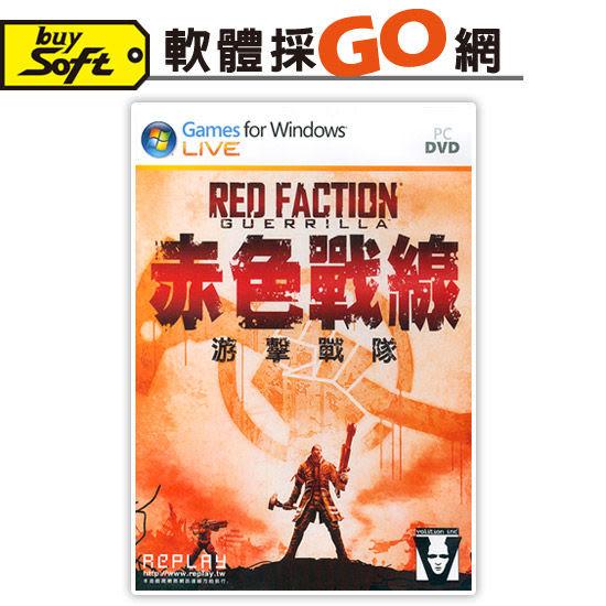 【軟體採Go網】PCGAME電腦遊戲-赤色戰線-游擊戰隊 英文版(含中文手冊)