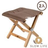 【 SLOW LIFE 】慢活實木折疊椅 ( 2入 )  附收納袋 P17730 摺疊椅.折疊椅.折合椅.野餐椅