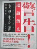 【書寶二手書T1/翻譯小說_KST】女學生奇譚_川瀨七緒,  張筱森
