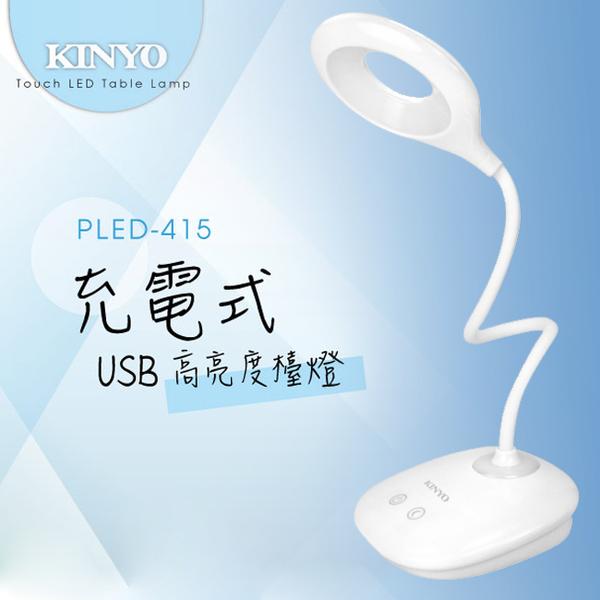 KINYO LED 高亮度 USB 充電式 檯燈 PLED-415 三段亮度調整 自然光 不傷眼 小夜燈按鍵 蛇管