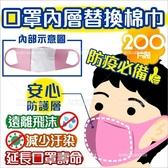 口罩內層替換棉巾-200片[88209]遠離飛沫延長口罩壽命防疫(超商取貨最多4盒)