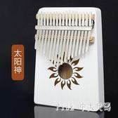 17音卡林巴便攜式拇指琴卡靈巴kalinba手指初學者入門樂器琴 JY16043【Pink中大尺碼】