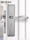 家用門鎖臥室房門鎖可調節免改孔鎖家用實木門把手通用型鎖具門鎖 艾家生活館