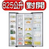 回函贈★《結帳打9折》SAMSUNG三星【RH80J81327F/TW】《825公升》對開冰箱
