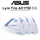 ASUS 華碩 Lyra Trio AC1750 3入 無線基地台 無線路由器★可刷卡★薪創數位