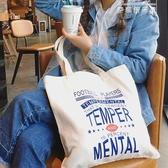 帆布袋女購物袋子帆布包單肩手提學生韓版訂制日繫ins簡約大容量(快速出貨)