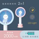 E-books K20 立式手持兩用LED充電風扇 (粉/藍)